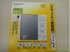 セキュリティ受信機|PANASONIC