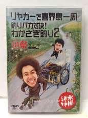 リヤカーで喜界島一周 釣りバカ対決! (キズあり) 北海道テレビ放送(株)