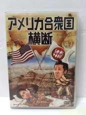 アメリカ合衆国 横断(キズあり) 北海道テレビ放送(株)