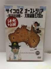 オーストラリア大陸縦断3700キロ(キズあり) 北海道テレビ放送(株)