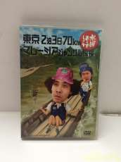 KM マレーシア ジャングル探検(キズあり) 北海道テレビ放送(株)