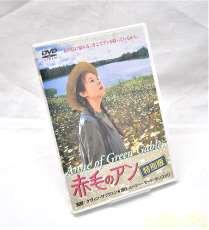 松竹発売DVD! 赤毛のアン(特別版)|松竹株式会社