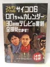 ゴールデンスペシャル サイコロ6(キズあり) 北海道テレビ放送(株)