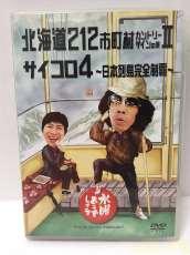 北海道212市町村 サイコロ4(キズあり) 北海道テレビ放送(株)