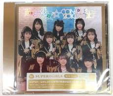 超絶少女☆COMPLETE 2010~2020(CD2枚組)|IDOL STREET