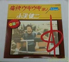 小沢健二「痛快ウキウキ通り」|TOSHIBA EMI