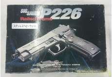 シグ ザウエル P226 レイルドフレーム|TANAKA WORKS