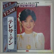 テレサ・テン  BEST&BEST|Polydor Records