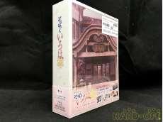 花咲くいろは 喜翠荘の思い出 Blu-ray Box【期間限定版】|PONY CANYON