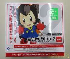3DS用セーブエディター CYBER GADGET
