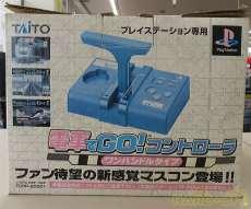 電車でGO!コントローラー|TAITO