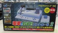 電車でGO!コントローラー(PS2対応)|TAITO