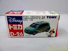 トミカ・ダイヤペット|TAKARA TOMY