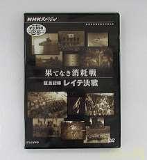 NHKスペシャル 果てなき消耗戦 証言記録 レイテ決戦|NHKエンタープライズ