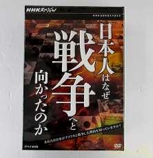NHKスペシャル 日本人はなぜ戦争へと向かったのか|NHKエンタープライズ