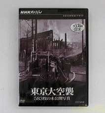 NHKスペシャル 東京大空襲 583枚の未公開写真|NHKエンタープライズ