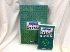 CD TBSラジオ秘蔵音源 古今亭志ん生 第10巻|TBS