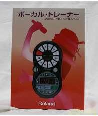 ボーカルトレーナー|ROLAND