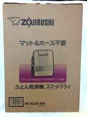 未使用 象印 布団乾燥機 スマートドライ ZOJIRUSHI