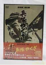 未開封品DVD-BOX 兵隊やくざ 下巻|角川書店