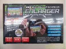 車内用液晶モニター ヒロ・コーポレーション