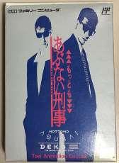 もっともあぶない刑事|東映アニメーション