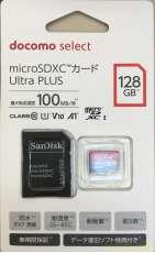 microSDXCカード Ultra PLUS SANDISK