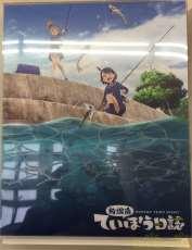 放課後ていぼう日記 ①|KADOKAWA