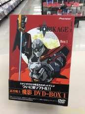 忍者戦士飛影 DVD-BOX 1 PIONEER