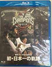 楽天イーグルス2013 初・日本一の軌跡【Blu-ray】|RAKUTEN