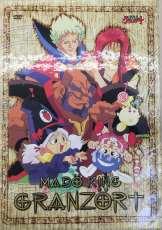 魔動王グランゾート DVD-BOX(期間限定生産版)|MOVIC