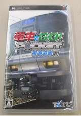 電車でGO! POCKET 東海道線編|TAITO