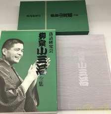 柳家小三治全集 TBS