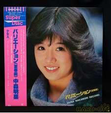 LP盤 邦楽 バリエーション(変奏曲) 中森明菜|PIONEER