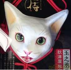 猫侍 玉之丞 張り子面 限定品 (トレンドマスター) ©2015「続・猫侍」製作委員会