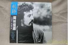 LP盤 レコード 航跡 ベスト・アルバム 岡林信康|日本コロムビア