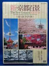 京都百景 ~達人流 学びの旅~ NHKエンタープライズ