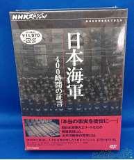 NHKスペシャル 日本海軍 400時間の証言 NHKエンタープライズ