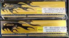 メモリ 4GB×2(PC3-12800) ELIXIR