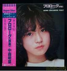 LP盤 邦楽 プロローグ(序幕) 中森明菜|PIONEER