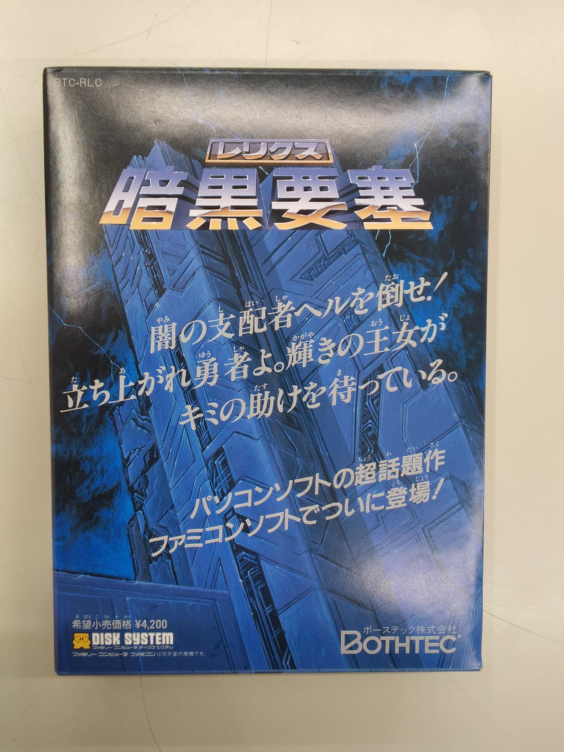 ファミコンカセット|ボーステック