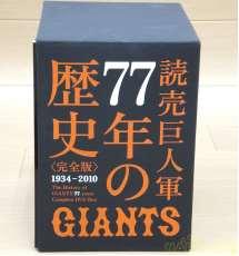 読売巨人軍 77年の歴史DVD10巻 ユーキャン