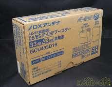 【新品・未使用品】4K/8K対応 ブースター DXアンテナ