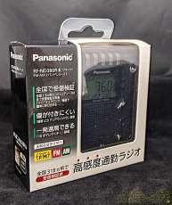 【新品未使用品】高感度通勤ラジオ|PANASONIC