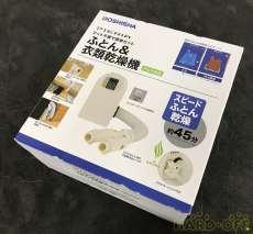 【新品未開封】ふとん&衣類乾燥機|DOSHISHA