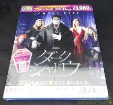 ダーク・シャドウ Blu-ray/DVDセット|WARNER