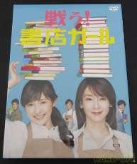 戦う!書店ガール DVD-BOX|PONY CANYON
