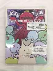 ヤバイTシャツ屋さん/Tank-top of the DVDⅡ|ユニバーサルミュージックゴウドウガイシャ