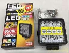 LED作業灯 ②|日本ボデーパーツ工業