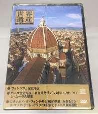 DVD 世界遺産 21巻セット|ディアゴスティーニ